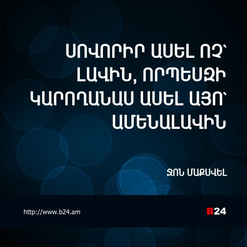 Բիզնես ասույթ 08/12/14 - Ջոն Մաքսվել