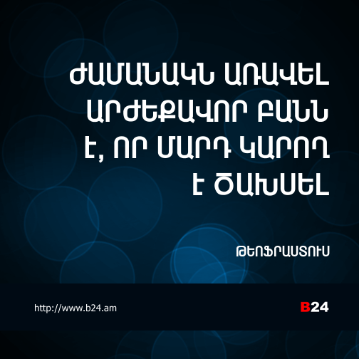Բիզնես ասույթ 09/12/14 - Թեոֆրաստուս
