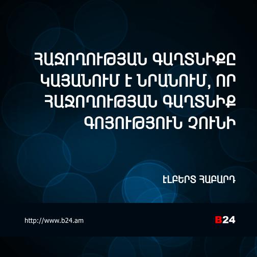Բիզնես ասույթ 13/01/15 - Էլբերտ Հաբարդ