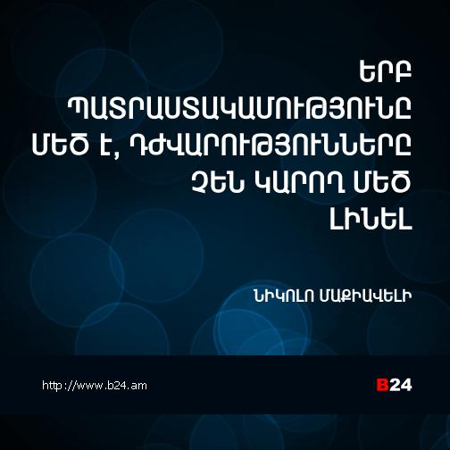 Բիզնես ասույթ 13/10/14 - Նիկոլո Մաքիավելի