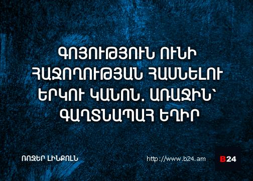Բիզնես ասույթ 17/06/14 - Ռոջեր Լինքոլն
