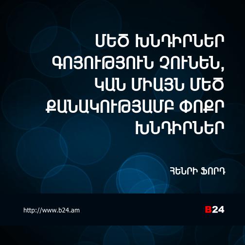 Բիզնես ասույթ 17/11/14 - Հենրի Ֆորդ