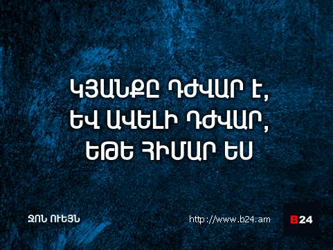 Բիզնես ասույթ 18/04/14 - Ջոն Ուեյն