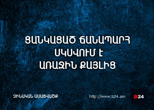 Բիզնես ասույթ 18/06/14 - Չինական ասացվածք