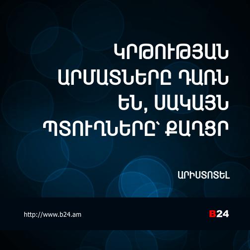 Բիզնես ասույթ 19/11/14 - Արիստոտել
