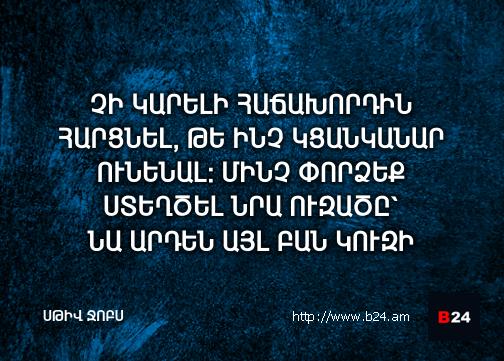 Բիզնես ասույթ 20/06/14 - Սթիվ Ջոբս