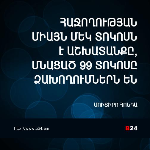 Բիզնես ասույթ 21/10/14 - Սոիտիրո Հոնդա