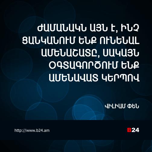 Բիզնես ասույթ 22/12/14 - Ուիլիամ Փեն
