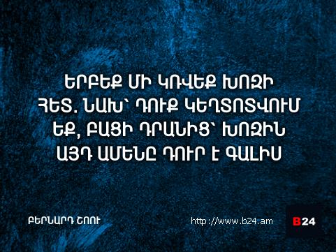 Բիզնես ասույթ 23/04/14 - Բերնարդ Շոու