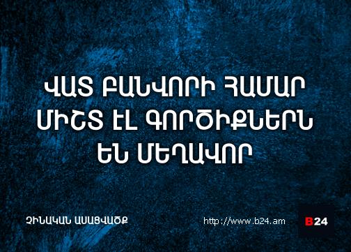 Բիզնես ասույթ 24/06/14 - Չինական ասացվածք