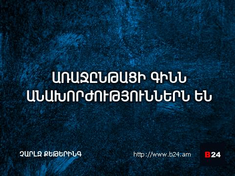 Բիզնես ասույթ 27/03/14 - Չարլզ Քեթերինգ