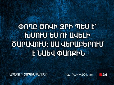 Բիզնես ասույթ 29/05/14 - Արթուր Շոպենհաուեր