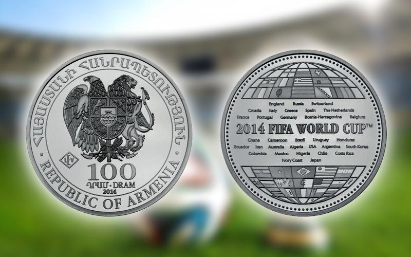 Կենտրոնական բանկը 2014թ Ֆուտբոլի Աշխարհի Առաջնությանը նվիրված 100 դրամանոց  է թողարկել
