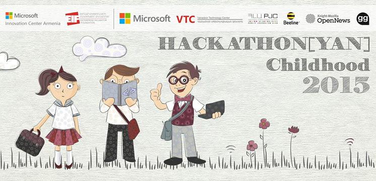 «Հեքըթոն[ՅԱՆ] մանկություն 2015» մրցույթը կմիավորի ստեղծարար երիտասարդների ամբողջ Հայաստանից