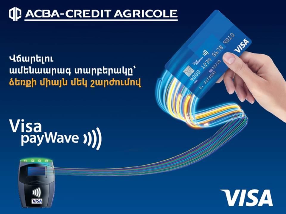 ԱԿԲԱ-ԿՐԵԴԻՏ ԱԳՐԻԿՈԼ բանկը  ներկայացնում է Visa payWave առանց կոնտակտի  վճարումները Հայաստանում