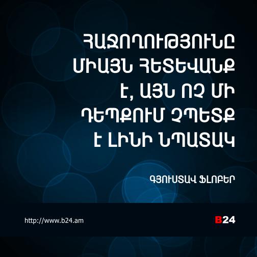 Բիզնես ասույթ 24/02/15 - Գյուստավ Ֆլոբեր