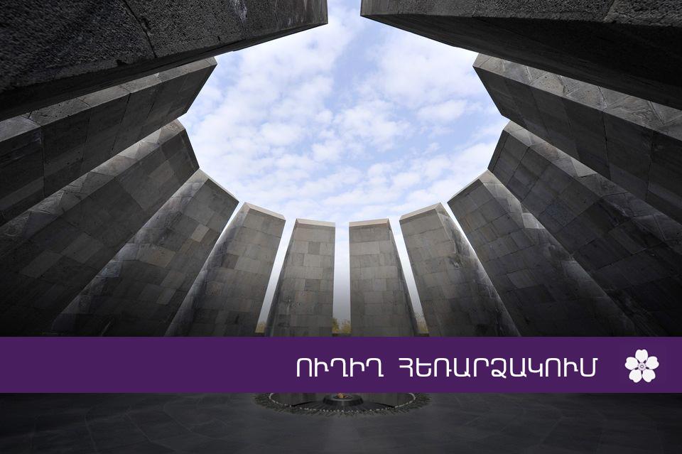 Հայոց ցեղասպանության 100-րդ տարելիցին նվիրված միջոցառումների ՈՒՂԻՂ ՀԵՌԱՐՁԱԿՈՒՄ