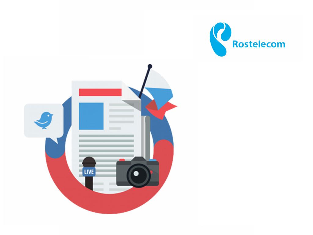 Ռոստելեկոմ. Տեխնոլոգիաներ կյանքի համար-առավել հնարավորություններ` միջազգային մրցույթ լրագրողների համար