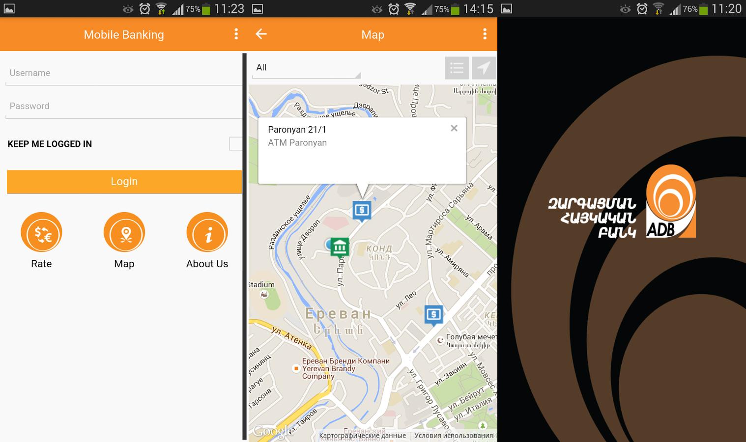 Զարգացման Հայկական Բանկը գործարկել է ADB- Mobile բջջային հավելվածը