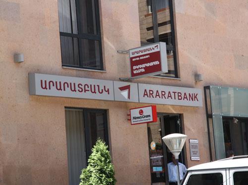 Արարատբանկը կլանեց Զարգացման Հայկական Բանկը