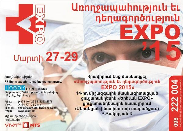 Մարտի 27-ից 29-ը Երևանում կանցկացվի «Առողջապահություն և Դեղագործություն EXPO 2015» 14-րդ միջազգային ցուցահանդեսը