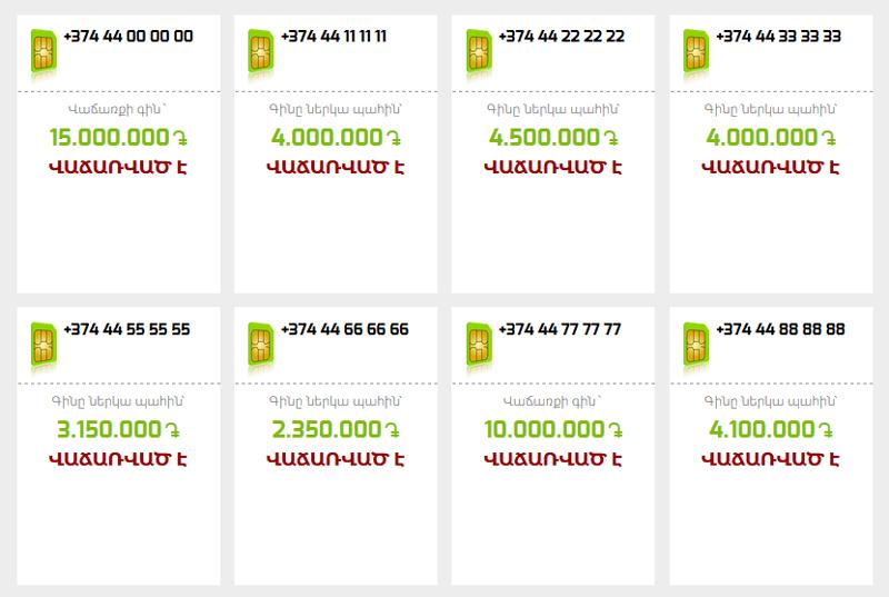 Ucom-ի +374 44 00 00 00 բջջային հեռախոսահամարը վաճառվել է ռեկորդային 15 մլն դրամով