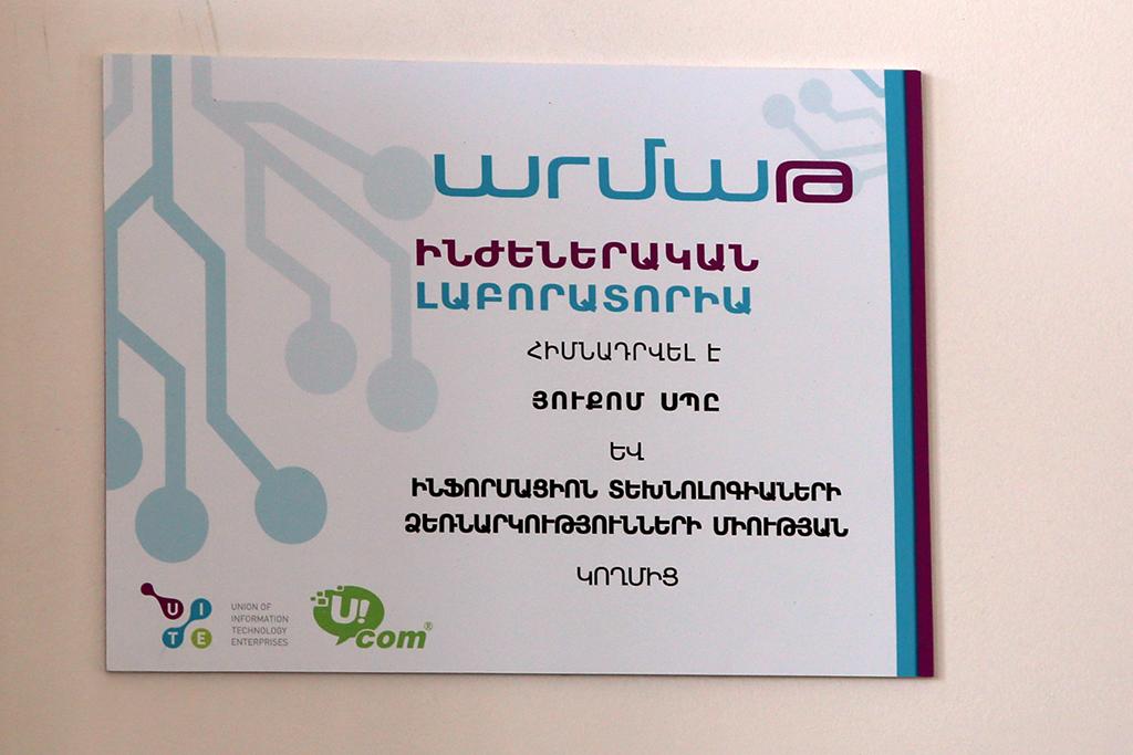 Ucom. ևս 70 «Արմաթ» ինժեներական լաբորատորիա կգործի սահմանամերձ բնակավայրերում և մարզերում