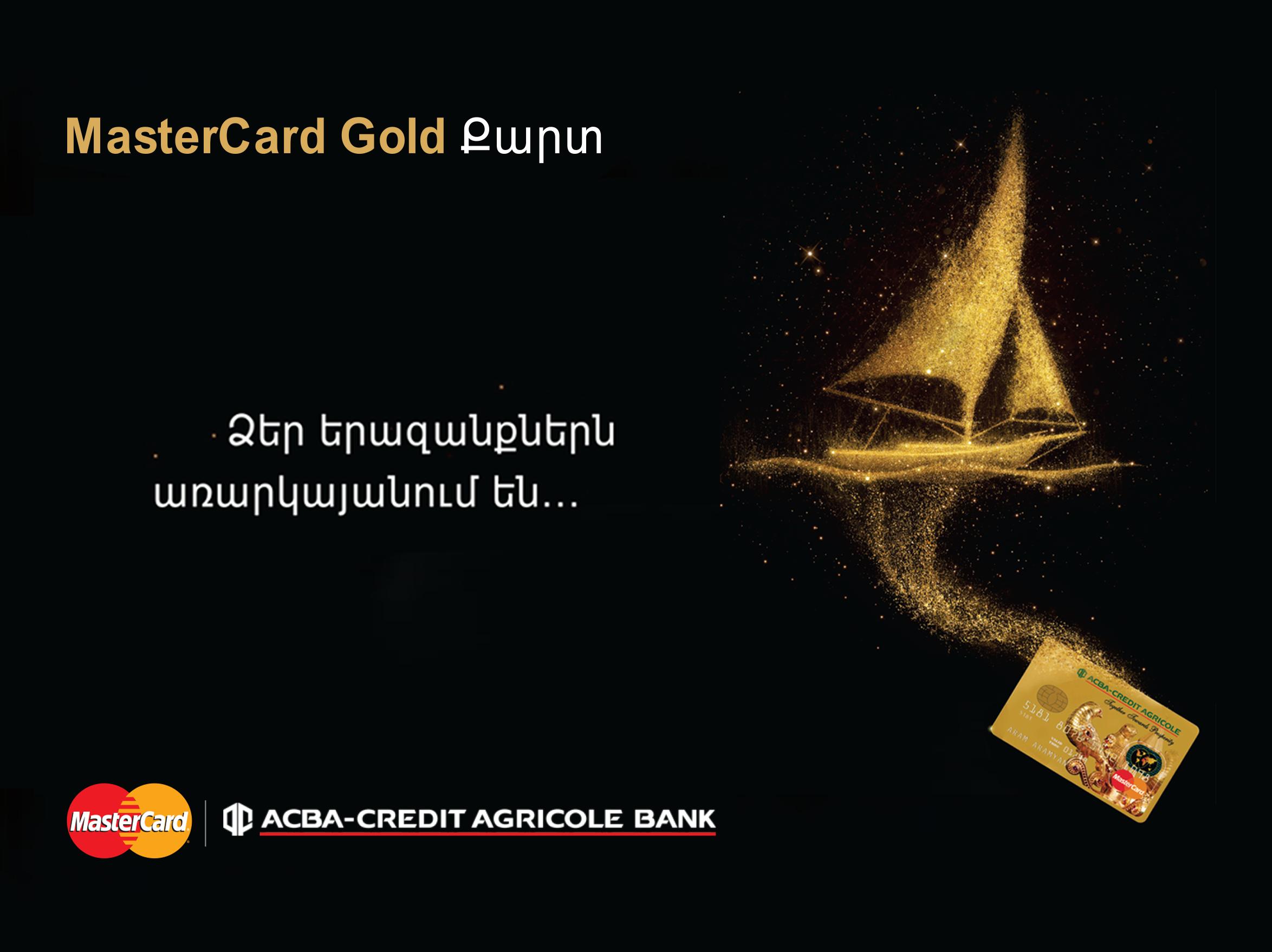 ԱԿԲԱ-ԿՐԵԴԻՏ ԱԳՐԻԿՈԼ ԲԱՆԿ. վարկային գծով MasterCard Gold քարտեր՝ առանց առաջին տարվա սպասարկման միջնորդավճարի