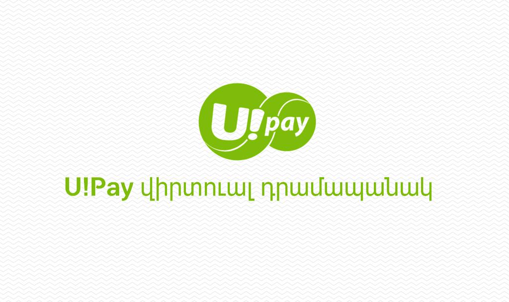 Ucom. գործարկվել է U!Pay վիրտուալ դրամապանակը