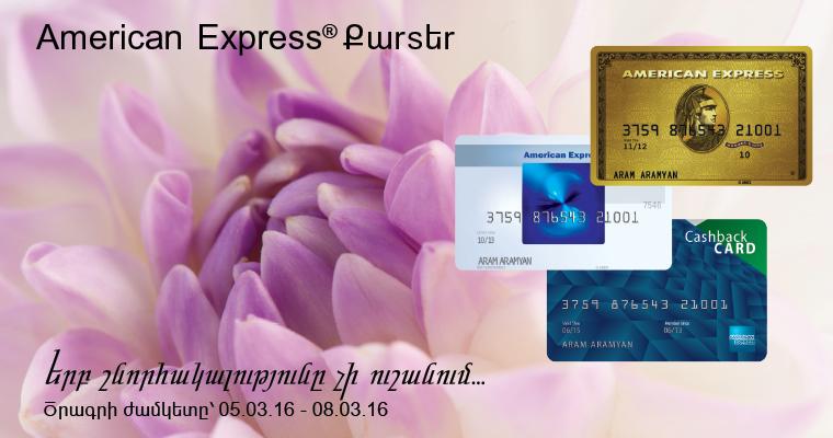 American Express®. Գարնանային հատուկ առաջարկ` քարտատերերի համար