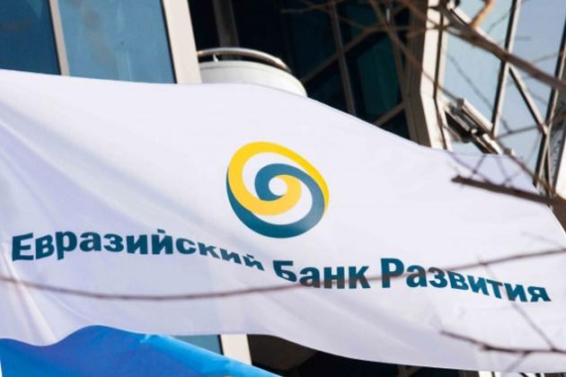 Զարգացման Եվրասիական բանկը Հայաստանին կտրամադրի 100 մլն դոլարի վարկ