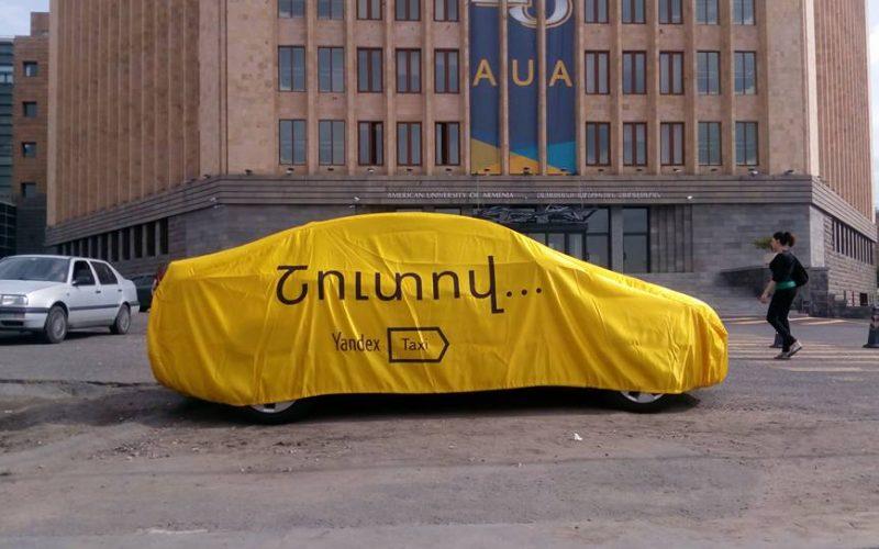 Yandex Taxi-ն մուտք է գործում Հայաստան՝ մինիմալ արժեքը՝ 2կմ համար 100դրամ