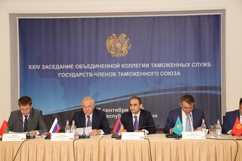 Երևանում կայացել է Մաքսային միության անդամ երկրների մաքսային ծառայությունների միավորված խորհրդի 24-րդ նիստը