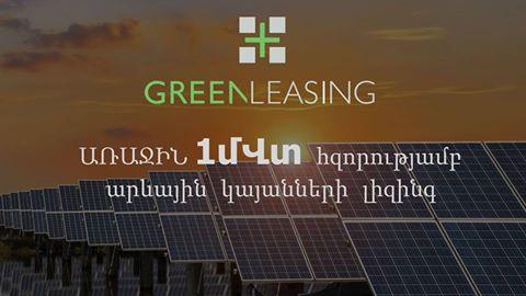 ԱԳԲԱ Լիզինգ. կնքվել է 1 մՎտ հզորությամբ արևային կայանի ֆինանսավորման պայմանագիր