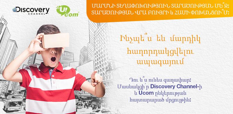 Ucom. մրցույթ՝ երիտասարդ գիտնականների և նորարարների համար