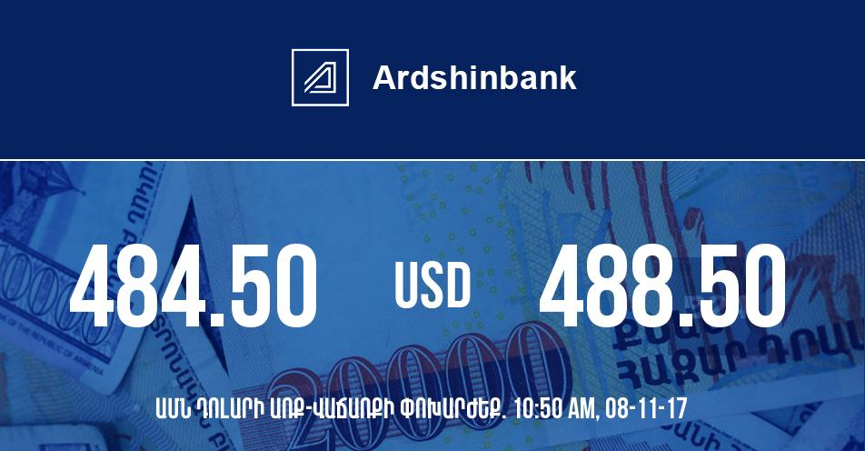 Արդշինբանկ. դրամի փոխարժեքը 10:50-ի դրությամբ - 08/11/17