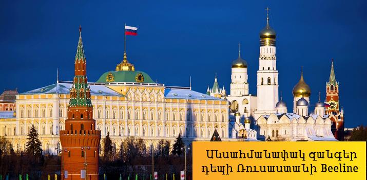 Beeline. անսահմանափակ անվճար զանգեր դեպի Ռուսաստանի Beeline բջջային ցանց