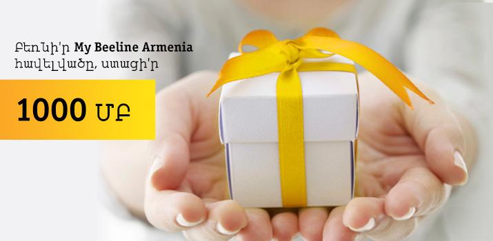 Beeline. 1GB անվճար ինտերնետ` «My Beeline Armenia» հավելվածը ներբեռնելու համար