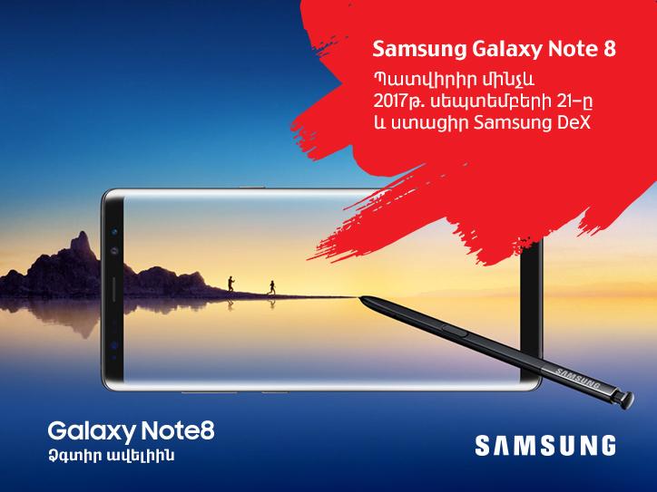 Վիվասել-ՄՏՍ. «Samsung Galaxy Note 8» նոր սմարթֆոնը՝ նախնական պատվիրման հնարավորությամբ