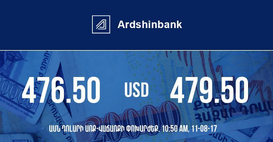 Արդշինբանկ. դրամի փոխարժեքը 10:50-ի դրությամբ - 11/08/17