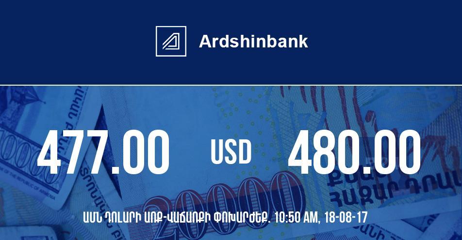 Արդշինբանկ. դրամի փոխարժեքը 10:50-ի դրությամբ - 18/08/17