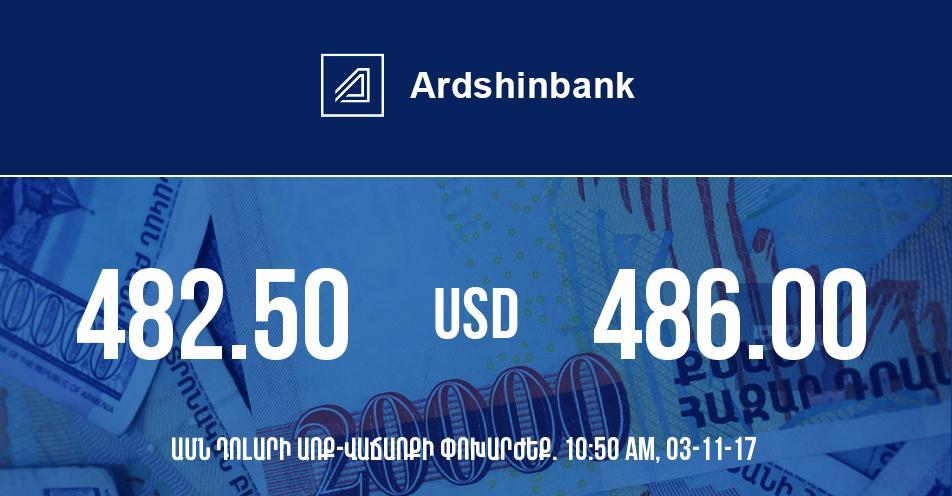 Արդշինբանկ. դրամի փոխարժեքը 10:50-ի դրությամբ - 03/11/17