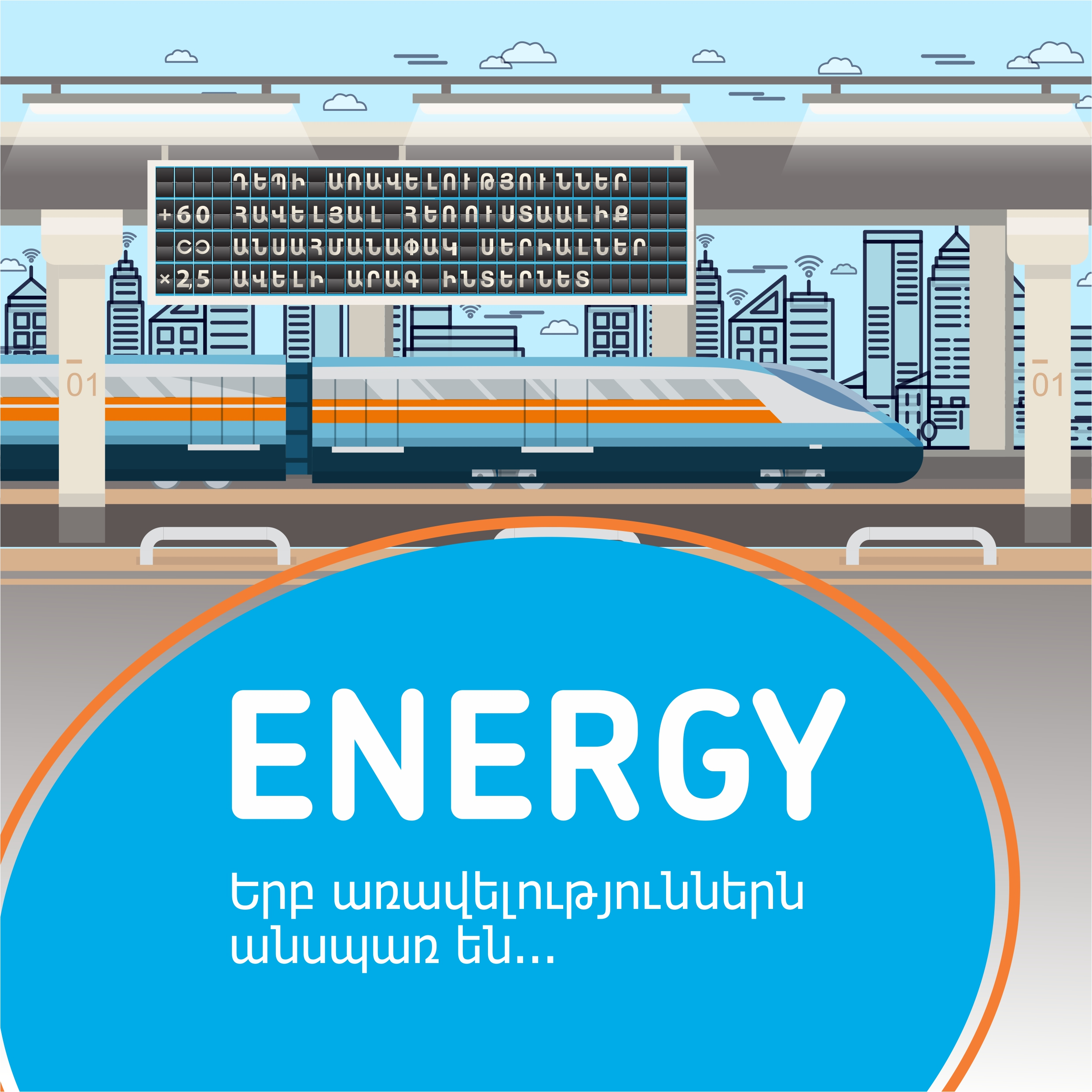 Ռոստելեկոմ․ նոր առաջարկ՝ Energy