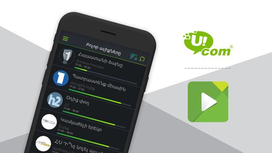 Ucom. թարմացվել է շարժական հեռուստատեսության MediaRoom հավելվածը