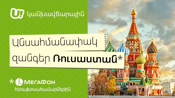 Ucom. U! կանխավճարային բաժանորդներն անսահմանափակ կզանգեն Ռուսաստանի ՄեգաՖոն ցանց