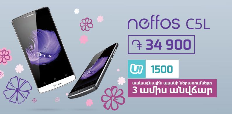 Գարնանային առաջարկ Ucom-ից. Neffos սմարթֆոն՝ ընդամենը 34,900 դրամով