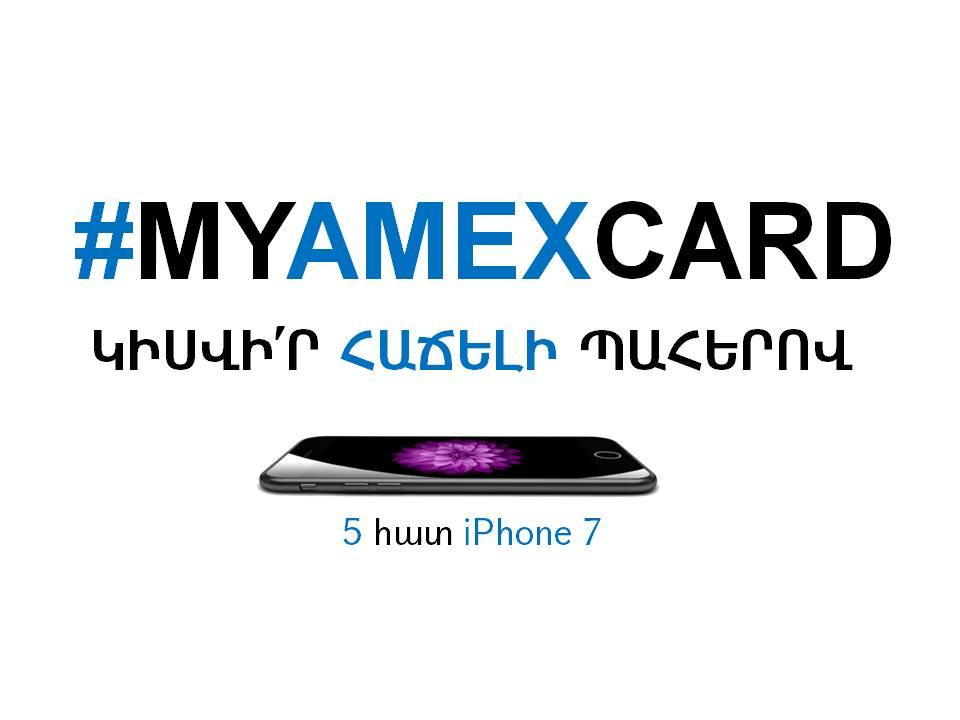 American Express. Լցրեք ամառը հաճելի պահերով և մասնակցեք 5 iPhone 7-ի խաղարկությանը