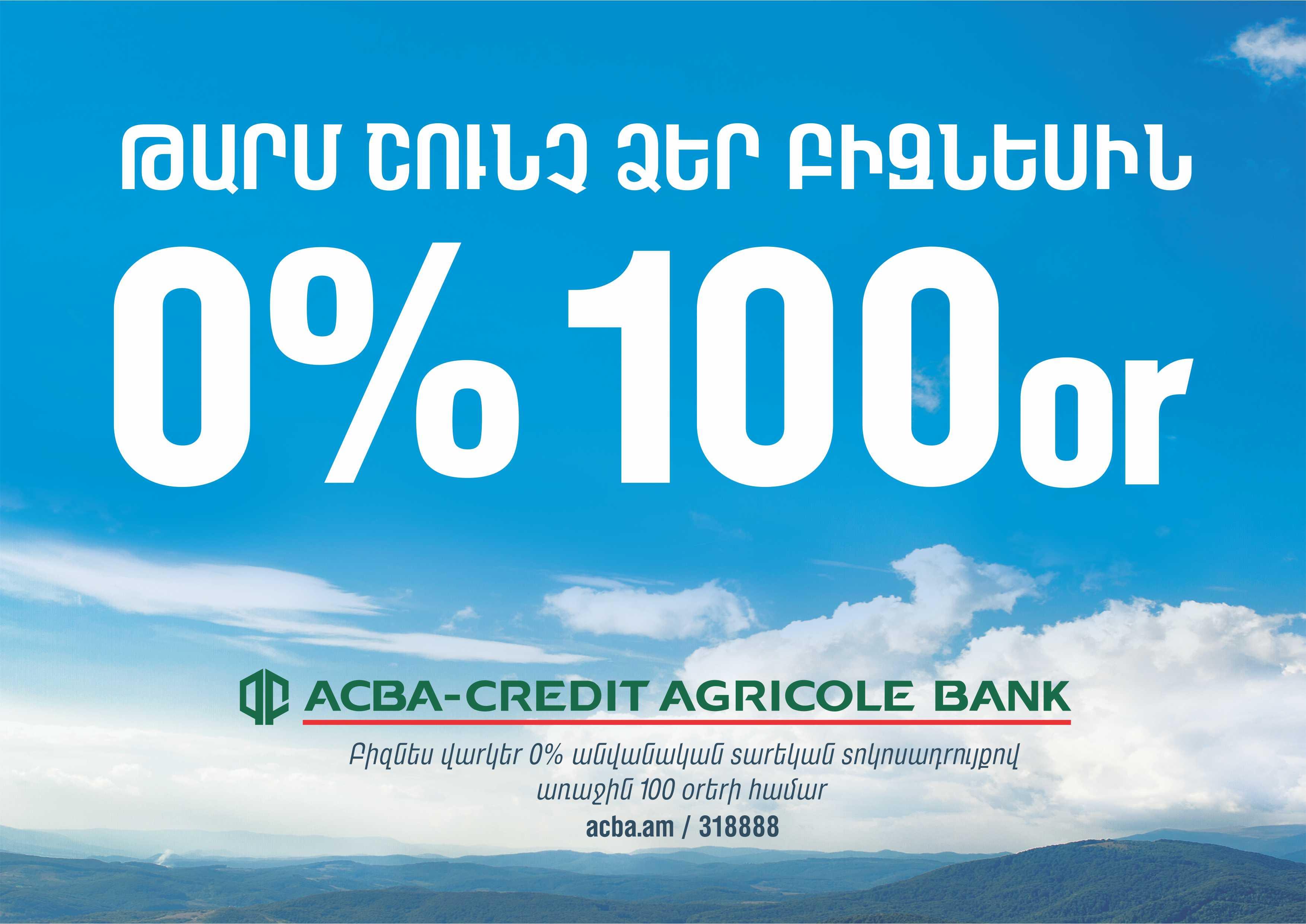 ԱԿԲԱ-ԿՐԵԴԻՏ ԱԳՐԻԿՈԼ ԲԱՆԿ. Բիզնեսը 100 օրվա ընթացքում ազատված կլինի վարկային տոկոսադրույքներից