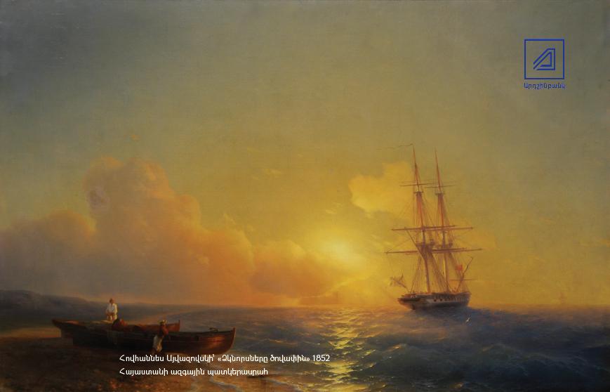 Արդշինբանկ. օրացույց՝ նվիրված Հովհաննես Այվազովսկու ծննդյան 200-ամյակին