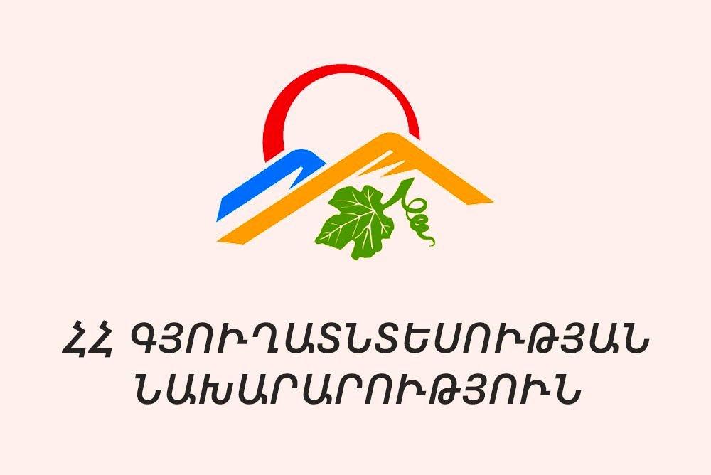 Գյուղատնտեսության նախարարություն. լիզինգի սուբսիդավորման ծրագրով տրամադրվել է 80 միավոր գյուղտեխնիկա